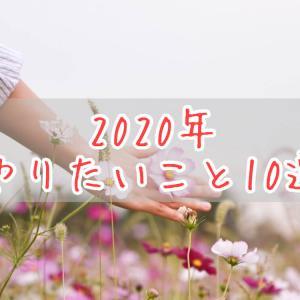 ミニマリスト主婦が2021年にやりたいこと10選。