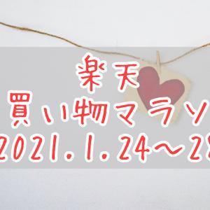 楽天お買い物マラソン(2021.1、2回目)〜バレンタインと祖母の誕生日プレゼント