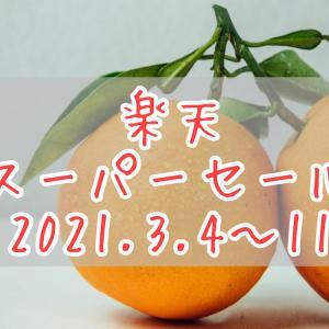 3ヶ月に1度の楽天お買い物スーパーセール(2021.3)〜おいしいデコみかんとUV対策