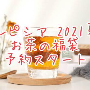 お値段2倍相当!ルピシアお茶の福袋2021夏、予約スタートしました。