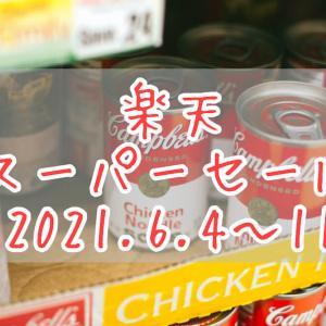 3ヶ月に一度の楽天スーパーセール(2021.6)〜非常食の入れ替えとふるさと納税の新米