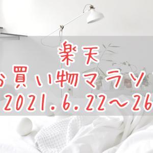 楽天お買い物マラソン(2021.6)〜思い出の品をリメイク&夏の快眠シーツ