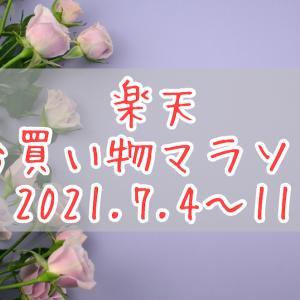 楽天お買い物マラソン(2021.7)〜夏を感じるお中元と英語学習CDプレーヤー