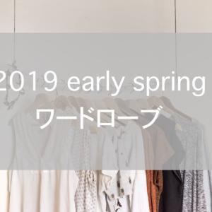 2019年初春ワードローブは、ニットとカーディガンがメインの11着。