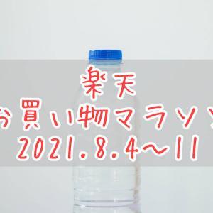 楽天お買い物マラソン(2021.8)〜ユンケル錠剤・ラベルレスPETボトル