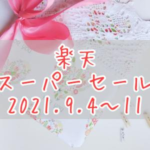 3ヶ月に一度の楽天スーパーセール(2021.9)〜大型家電と敬老の日プレゼント