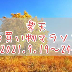 楽天お買い物マラソン(2021.9)〜クーポン半額カシューナッツ・訳ありりんご・ふるさと納税お米