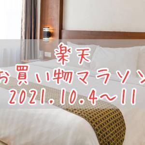 楽天お買い物マラソン(2021.10)〜大物家具とふるさと納税アイス