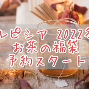 お値段2倍相当!ルピシアお茶の福袋2022冬、予約スタートしました。