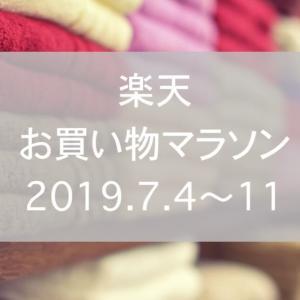 楽天お買い物マラソン(2019.7)〜気がつけば4年ぶり!?の買い替え