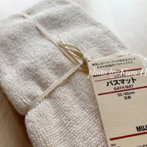 【無印】お手頃価格のインド綿バスマット。1枚しか持たないわが家にぴったりです!