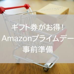 【2019年Amazonプライムデー】年に一度の大セールは、事前準備でお得にお買い物!