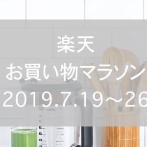 楽天お買い物マラソン(2019.7、2回目)〜快適な睡眠グッズを買い替え!