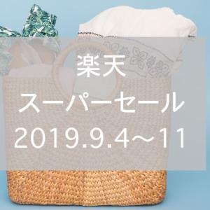 楽天スーパーセール(2019.9)〜リピの水筒・訳ありリンゴをお得に購入!