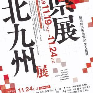 県展北九州展のお知らせ
