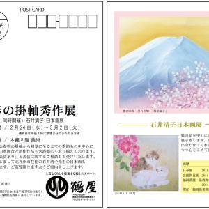 石井清子日本画展(春の掛軸秀作展同時開催)
