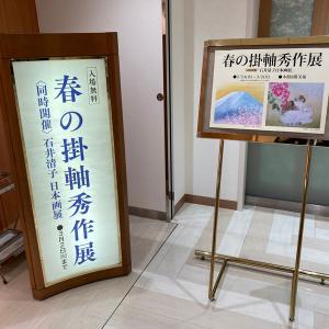 石井清子日本画展(春の掛軸秀作展同時開催)今日からです