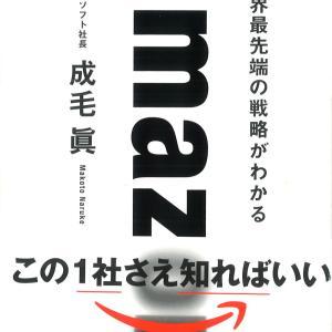 11/8 amazonの絶対思考