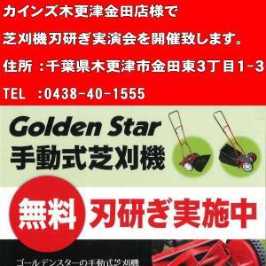 7月24日 千葉県木更津市で芝刈機刃研ぎ実演会を開催致します。