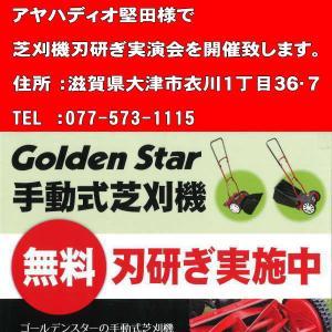 7月25日 滋賀県大津市で芝刈機刃研ぎ実演会を開催致します。
