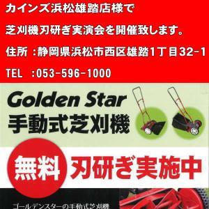 8月1日 静岡県浜松市で芝刈機刃研ぎ実演会を開催致します