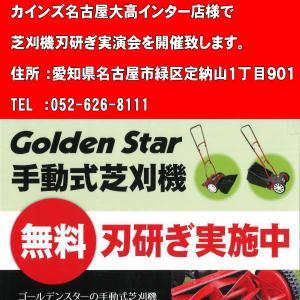 8月2日 愛知県名古屋市で芝刈機刃研ぎ実演会を開催致します