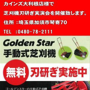 8月2日 埼玉県加須市で芝刈機刃研ぎ実演会を開催致します