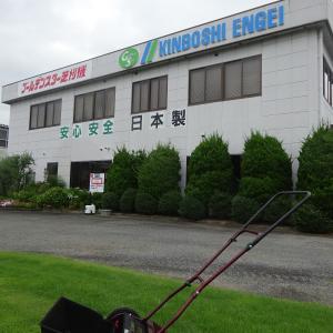 7/23 Y043 仮称 負けるな日本のものづくり 甦れ日本の芝刈機