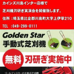 8月10日 埼玉県比企郡川島町で芝刈機刃研ぎ実演会を開催致します。