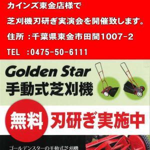 8月16日 千葉県東金市で芝刈機刃研ぎ実演会を開催致します