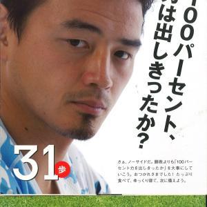 7/31 電動ロームコーム LCA-260RW で芝生の雑草取り