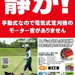 8/4 今日も日本製の芝刈機を生産させていただくことに感謝しています