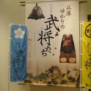 10/10 兵庫県立考古博物館