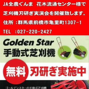 11月1日 群馬県前橋市で芝刈機刃研ぎ実演会を開催致します。