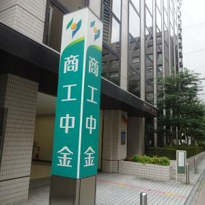久しぶりに商工中金 神戸支店へ伺ってきました。
