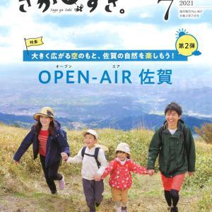 キンボシ株式会社は佐賀県鳥栖市に支店があります