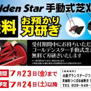 茨城県つくば市で「手動芝刈機 無料お預かり刃研ぎ」サービス 開催いたします