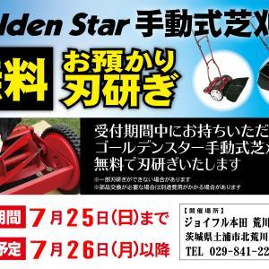 茨木県土浦市で「手動芝刈機無料お預かり刃研ぎ」サービスを開催致します。