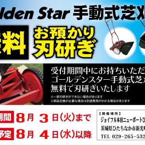 茨木県ひたちなか市で「手動芝刈機無料お預かり刃研ぎサービス」を開催致します。