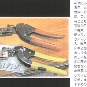 9/18 「日本製の良さ」