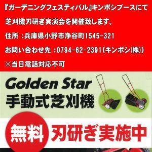 10月30・31日 兵庫県小野市のひまわりの丘公園にて芝刈機刃研ぎ実演会を開催致します。