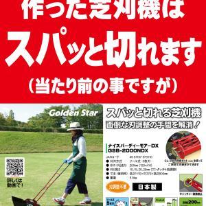 芝刈機のハンドル取り付け位置について