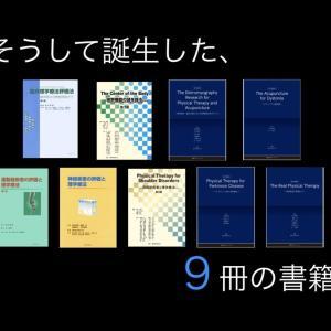 関西理学療法学会の書籍を紹介させていただきます