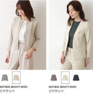 上品ベーシックなジャケットがお手頃価格で買えるNATURAL BEAUTY BASIC