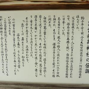 葛葉稲荷の伝説