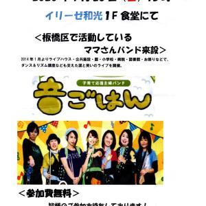 【ライブ情報】1月26日㈰15:00~昭和歌謡コンサート@和光イリーゼ