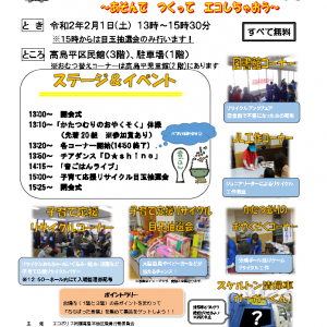 【告知】2/1㈯14時エコエコリサイクル祭り@高島平区民館&「魅力発信!板橋ナビ」@JCOM板橋
