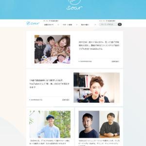 【お知らせ】キーボーディストmakikoのコラムがwebメディアSoarに掲載されました!