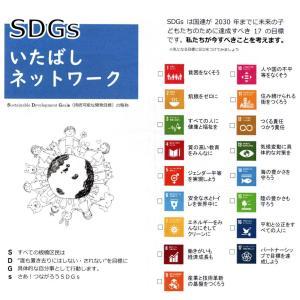 【写真&動画&イラスト募集のお知らせ】SDGsいたばしネットワークの応援歌MVの素材を募集します