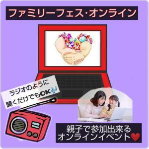 【オンラインフェスのお知らせ】8/19㈬11時~もともとこリクエスト・アカペラ・ライヴ